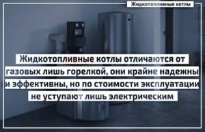 Как выбрать дизельный котел для отопления частного дома